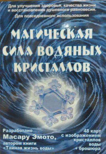 """Масару Эмото. Карты """"Магическая сила водяных кристалов""""."""