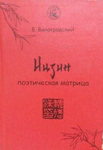 Бронислав Виногродский. Ицзин поэтическая матрица