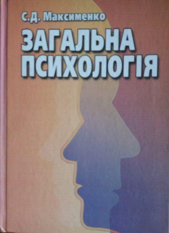 С. Максименко. Загальна психологія