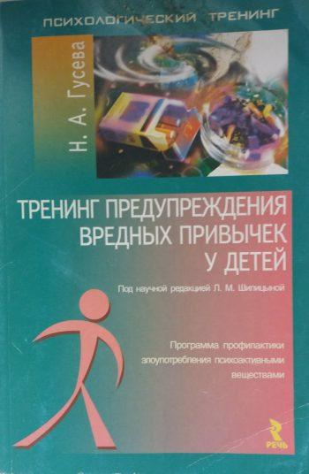 Н. Гусева. Тренинг предупреждения вредных привычек у детей.
