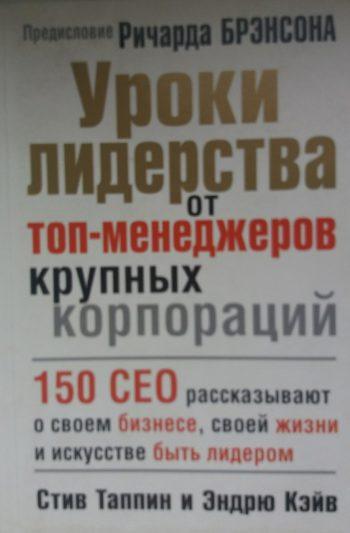 Стив Таппин. Уроки лидерства от топ-менеджеров крупных корпораций