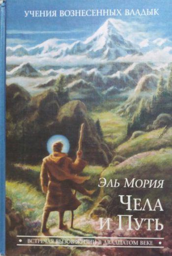 Эль Мория. Чела и Путь
