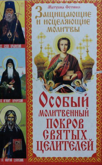 Матушка Фотиния. Особый Молитвенный Покров Святых Целителей