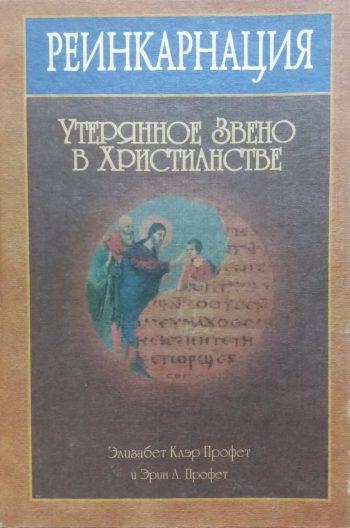Элизабет Клэр Профет. Реинкарнация. Утерянное Звено в Христианстве.