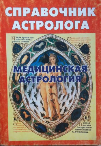Рафаэль. Медицинская астрология
