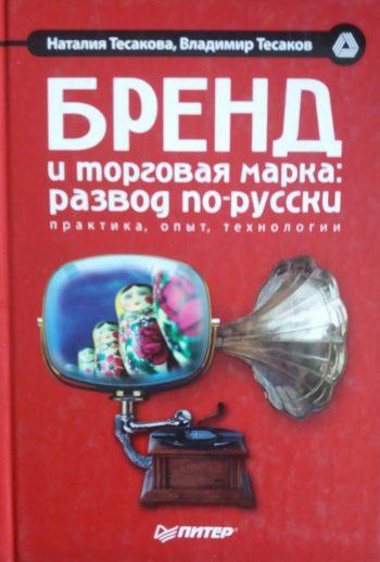 Н. Тесакова. Бренд и торговая марка: развод по русски