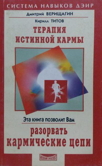"""Д. Верищагин, К. Титов """"Терапия истинной кармы"""""""