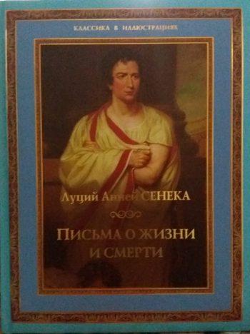 Луций Анней Сенека. Письма о жизни и смерти