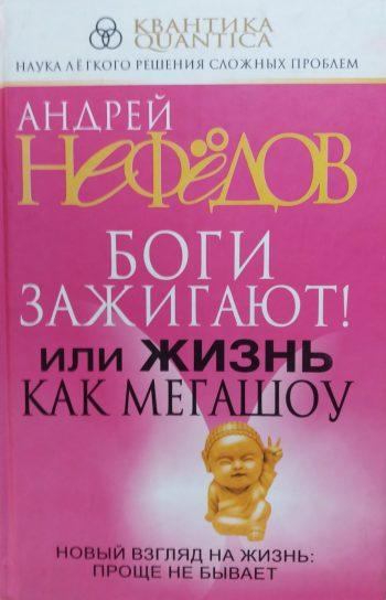 Андрей Нефёдов. Боги зажигают! Или Жизнь как МЕГАШОУ