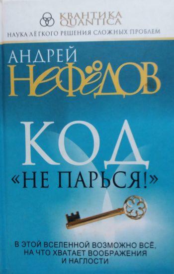 """Андрей Нефёдов. Код - """"НЕ ПАРЬСЯ!"""""""