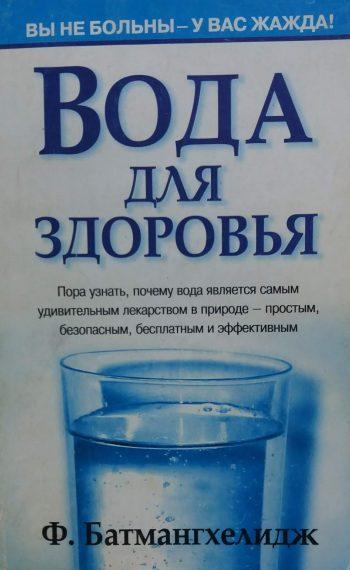 Ф. Батмангхелидж. Вода для здоровья