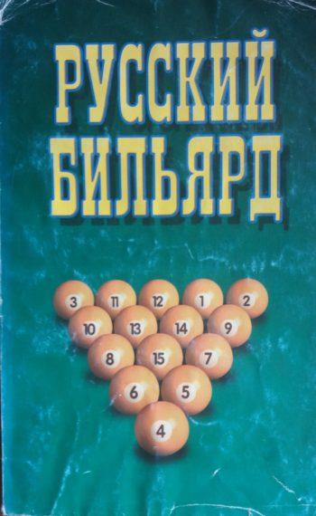 Надеждина Вера. Русский бильярд