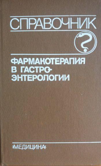 О. Радбиль . Фармакотерапия в гастроэнтерологии: Справочник