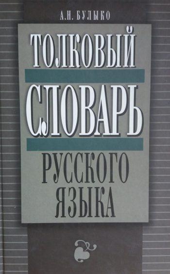 А.Н. Булыко. Толковый словарь русского языка