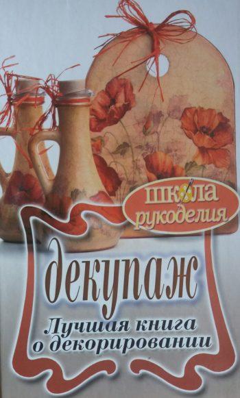 С. Ращупкина. Декупаж. Лучшая книга о декорировании