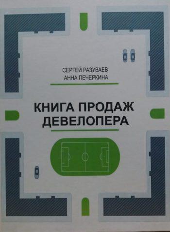 С. Разуваев, А. Печеркина. Книга продаж девелопера