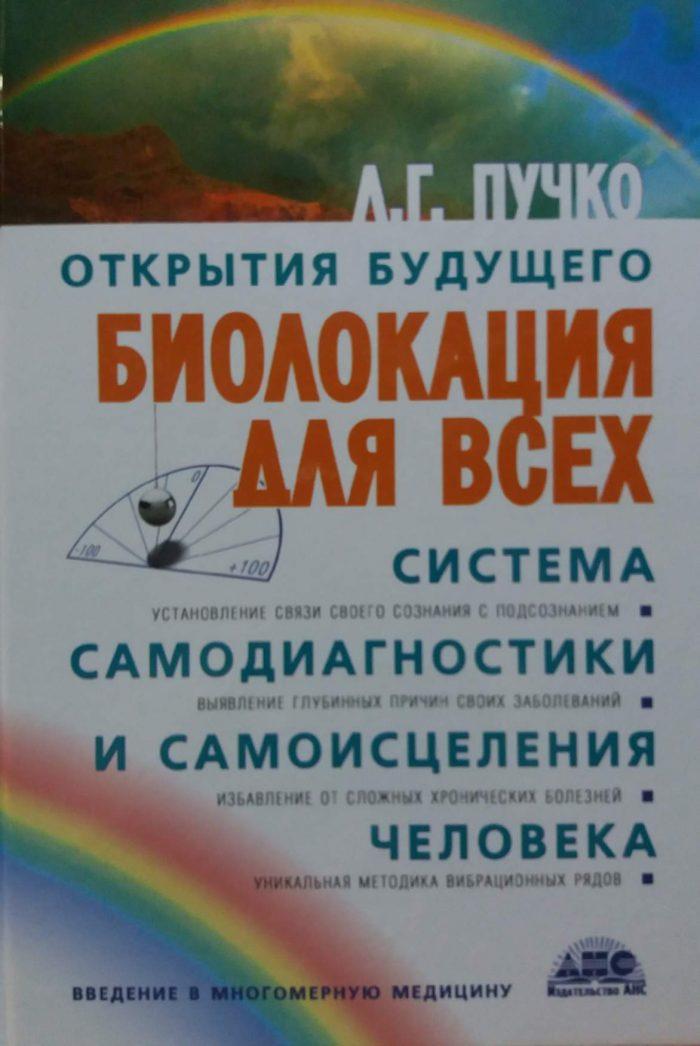 Л. Пучко. Биолокация для всех