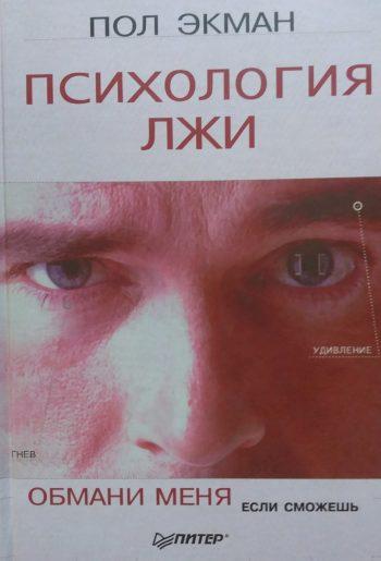Пол Экман. Психология лжи