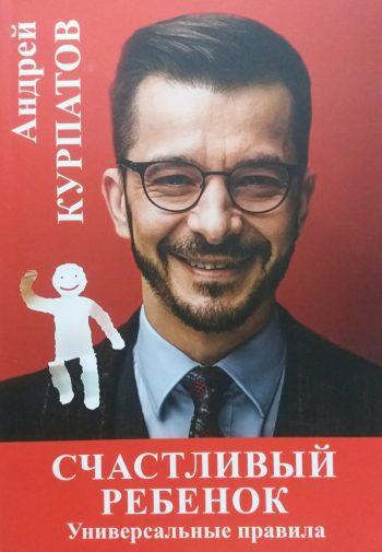 Андрей Курпатов. Счастливый ребенок. Универсальные правила