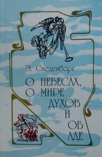 Э. Сведенборг. О небесах, о мире духов и об аде.