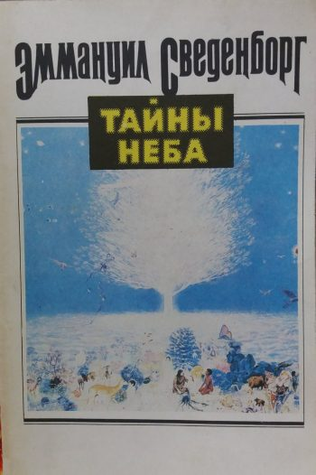 Эммануил Сведенборг. Тайны неба