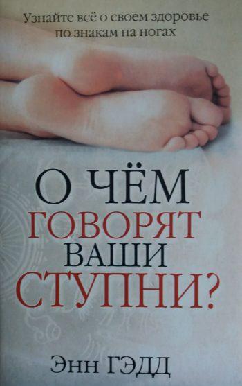 Энн Гэдд. О чём говорят ваши ступни?