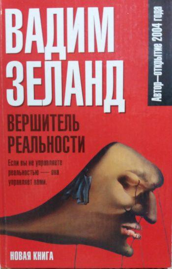 Вадим Зеланд. Вершитель реальности