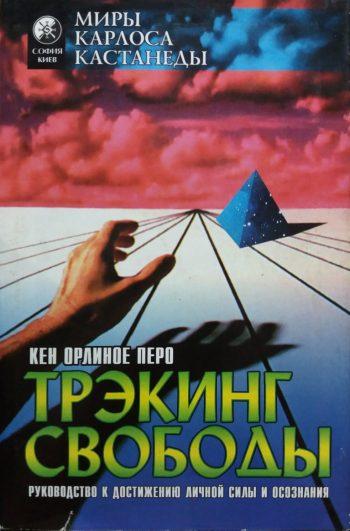 Кен Орлиное Перо. Трэкинг свободы