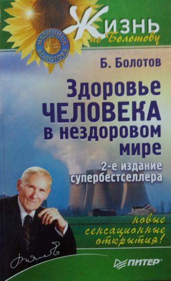 Борис Болотов. Здоровье человека в нездоровом мире