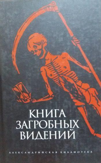 И. Степанов. Книга загробных видений.