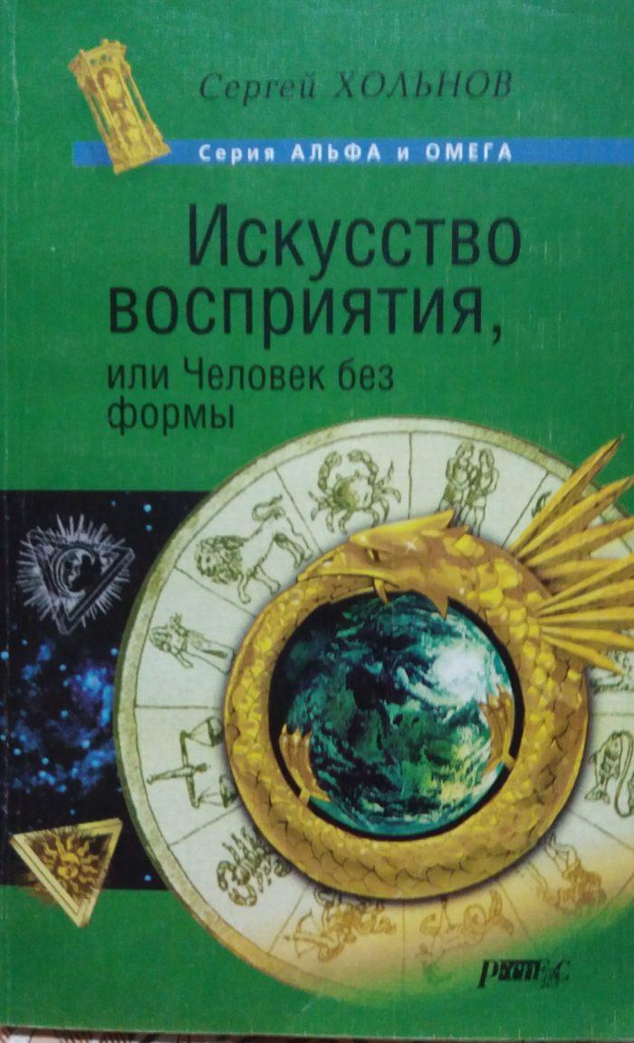 Сергей Хольнов. Искусство восприятия, или Человек без формы