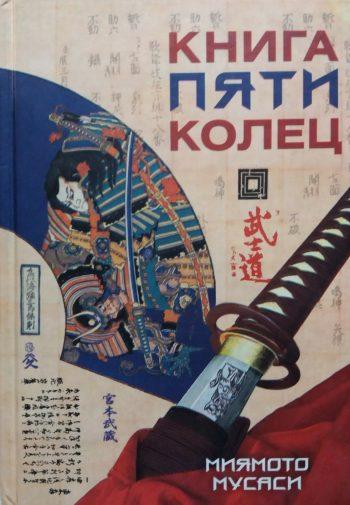 Миямото Мусаси. Книга Пяти колец