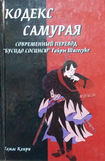 Томас Клири. Кодекс самурая.