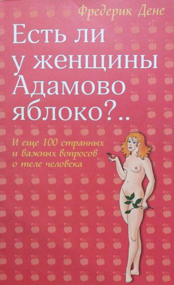 Фредерик Дене. Есть ли у женщины Адамово яблоко? И еще 100 странных вопросов
