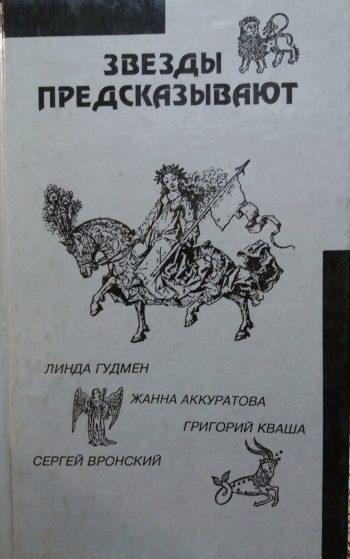 Л. Гудмен/ С. Вронский/ Г. Кваша/ Ж. Акуратова. Звезды предсказывают