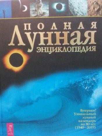 Т. Н. Зюрняева. Полная Лунная Энциклопедия (1940-2019г.)