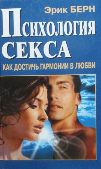 Эрик Берн. Психология секса. Как достичь гармонии в любви