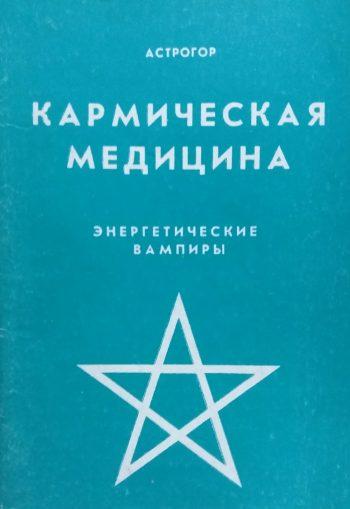 Александр Астрогор. Кармическая медицина. Энергетические вампиры