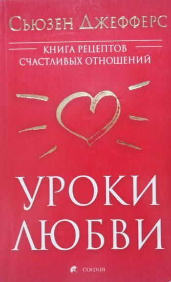 Сьюзен Джефферс. Уроки любви
