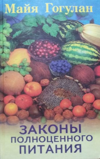 Майя Гогулан. Законы полноценного питания