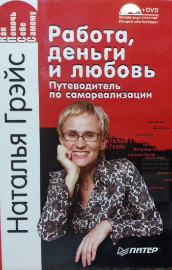 Наталья Грэйс. Работа, деньги и любовь