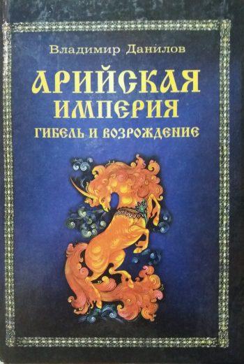 В. Данилов. Арийская империя. Гибель и возрождение