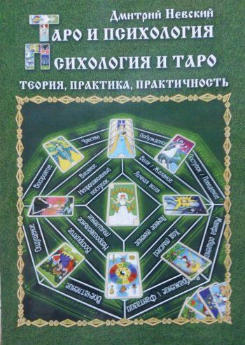 Дмитрий Невский. Таро и психология. Психология и Таро