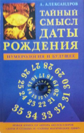 А. Александров. Тайный смысл даты рождения. Нумерология и будущее