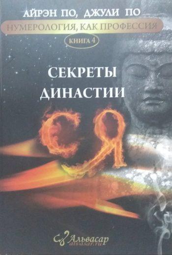 """Айрэн По, Джули По. """"Секреты династии Ся"""". Книга 4"""