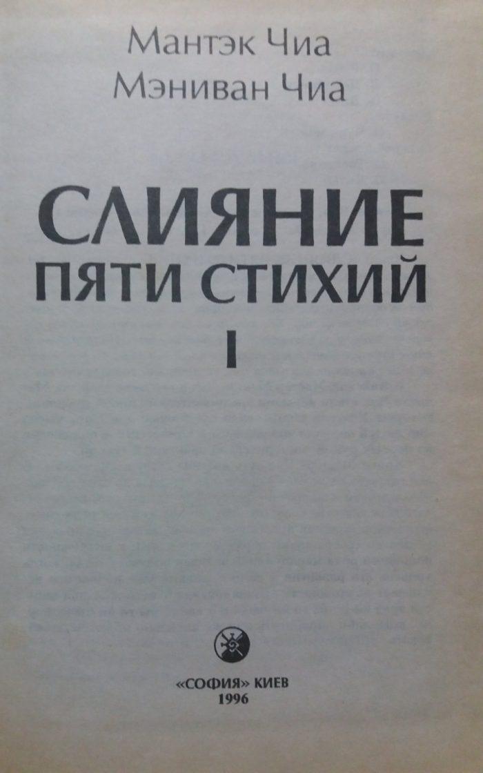 Мантэк Чиа / Мэниван Чиа. Слияние пяти стихий. Книга -1