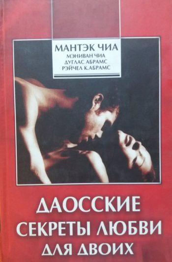 Мантэк Чиа. Даосские секреты любви для двоих