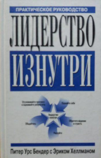 П. Бендер/ Э.Хеллман. Лидерство изнутри