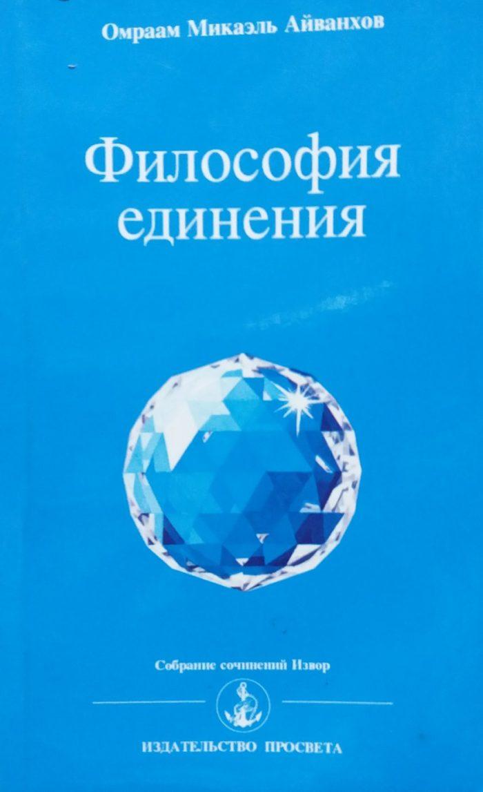 Айванхов Омраам Микаэль. Философия единения