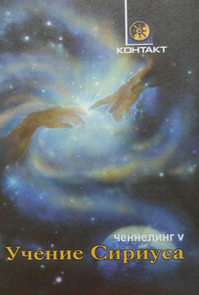 А. Костенко. Ченнелинг V. Учение Сириуса